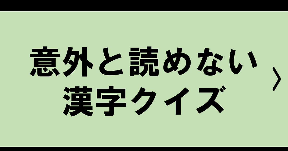 意外と読めない漢字クイズ