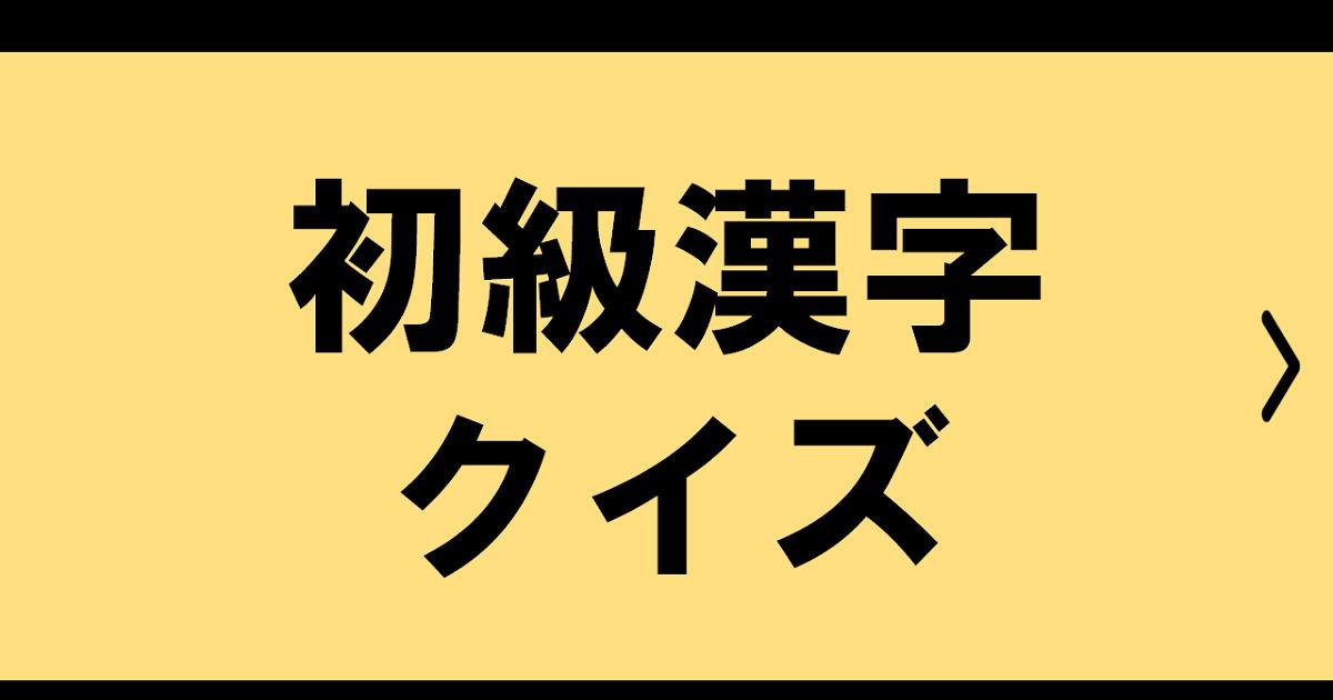初級漢字クイズ