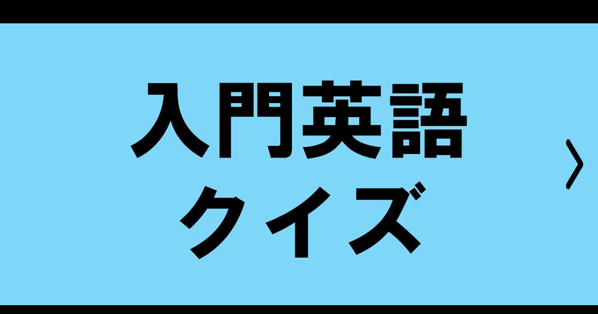 入門英語クイズ