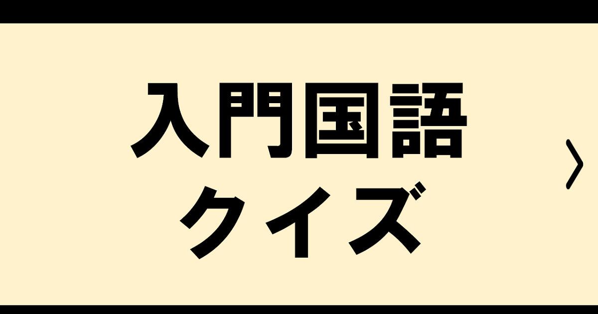入門国語クイズ